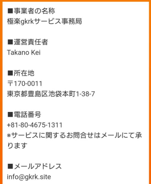 詐欺出会い系アプリ「極楽~GoKuraku~」運営会社