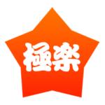 詐欺出会い系アプリ「極楽~GoKuraku~」