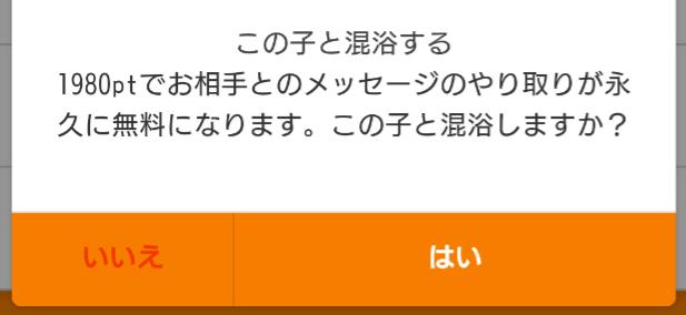 詐欺出会い系アプリ「極楽~GoKuraku~」リミッター解除