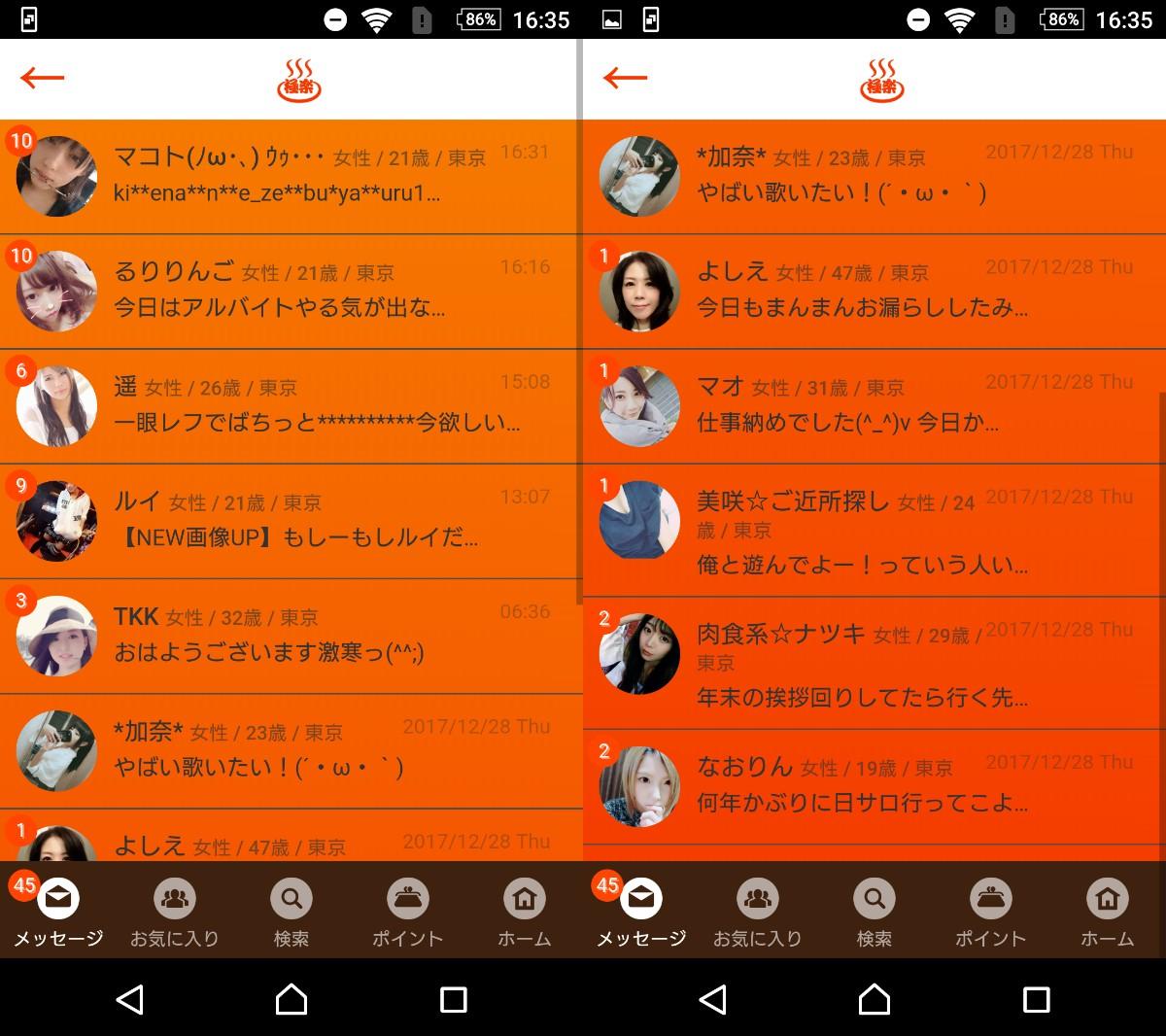 詐欺出会い系アプリ「極楽~GoKuraku~」サクラ一覧
