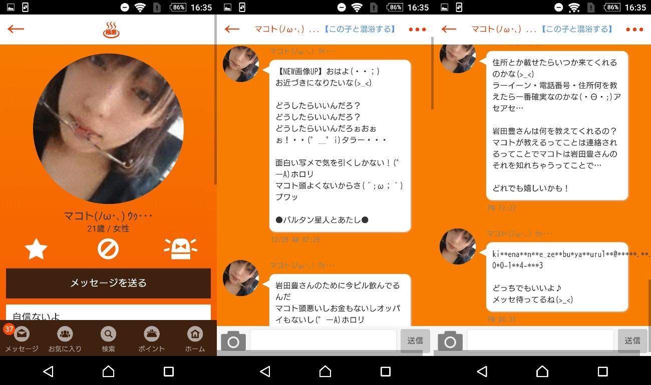 詐欺出会い系アプリ「極楽~GoKuraku~」サクラのマコト