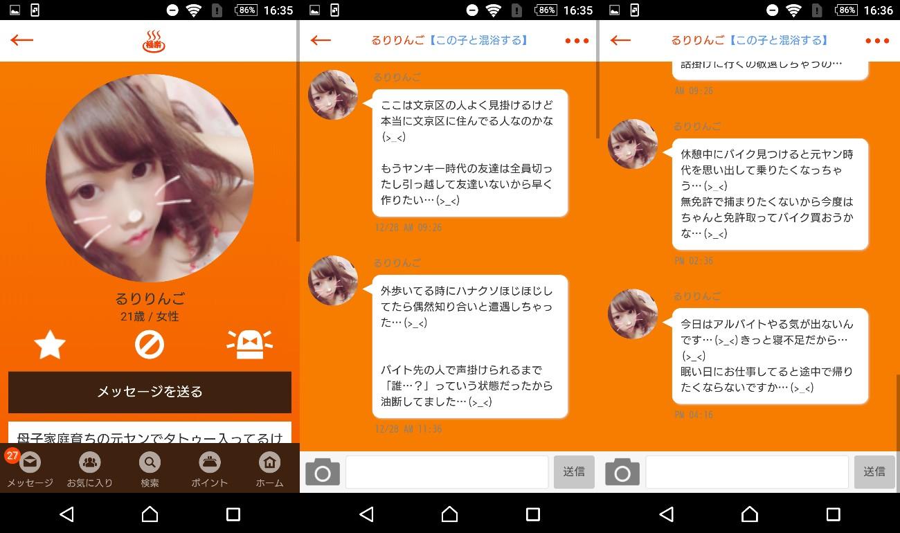 詐欺出会い系アプリ「極楽~GoKuraku~」サクラのるりりんご