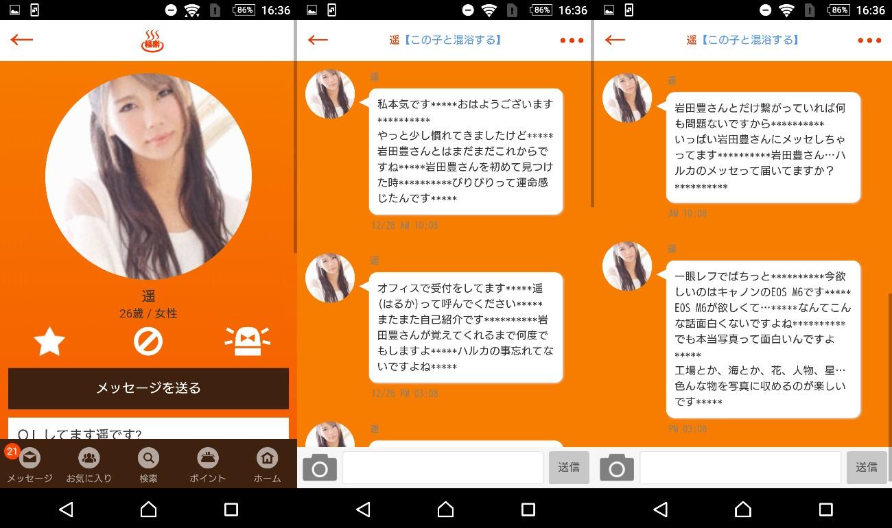 詐欺出会い系アプリ「極楽~GoKuraku~」サクラの遥