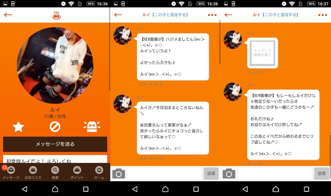 詐欺出会い系アプリ「極楽~GoKuraku~」サクラのルイ
