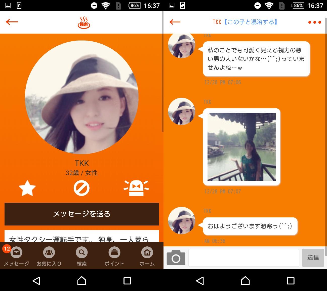 詐欺出会い系アプリ「極楽~GoKuraku~」サクラのTKK