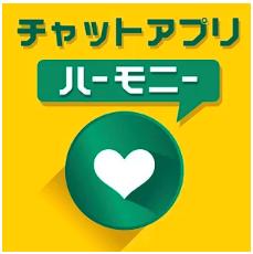サクラ詐欺出会い系アプリ「ハーモニー」
