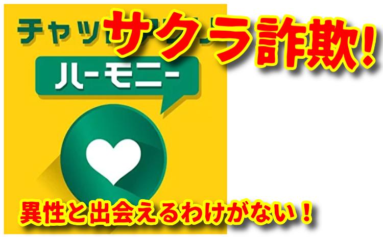 出会い系アプリ「ハーモニー」