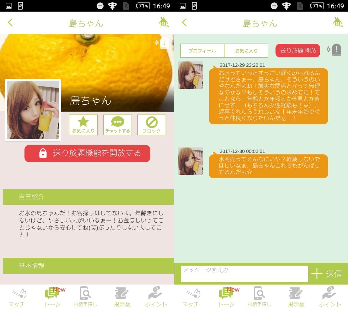 サクラ詐欺出会い系アプリ「ハーモニー」サクラの島ちゃん