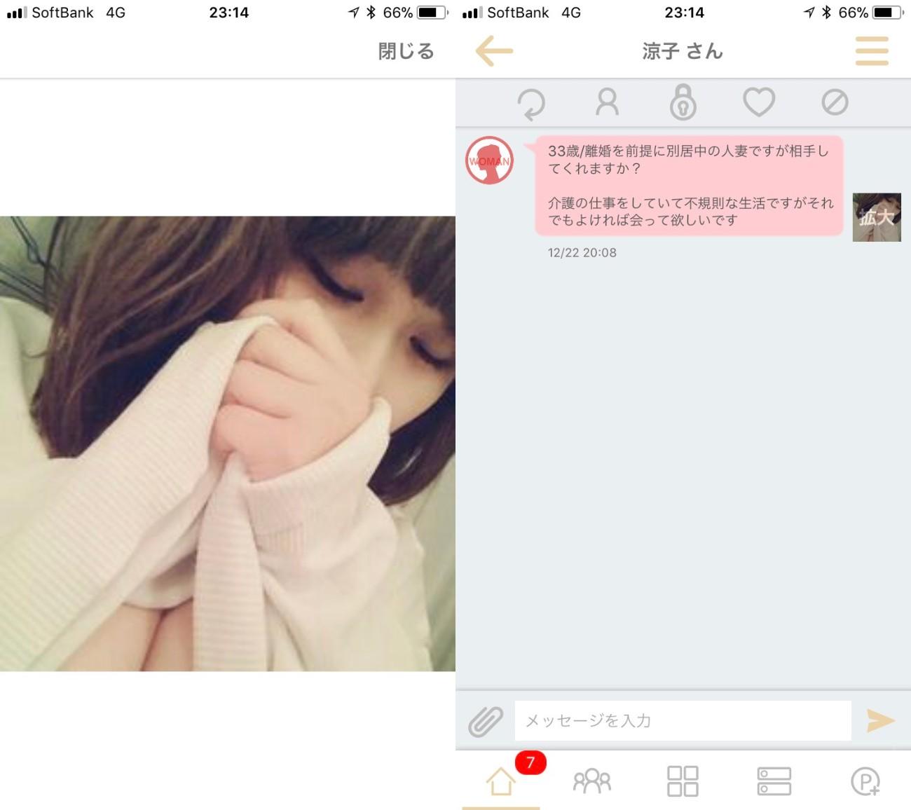 サクラ詐欺出会い系アプリ「人妻のお願い」サクラの涼子