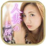 サクラ詐欺出会い系アプリ「人妻のお願い」
