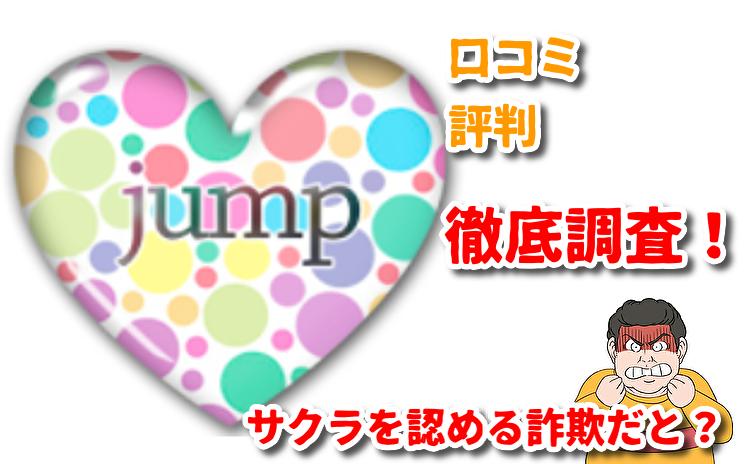詐欺出会い系アプリ「Jump」
