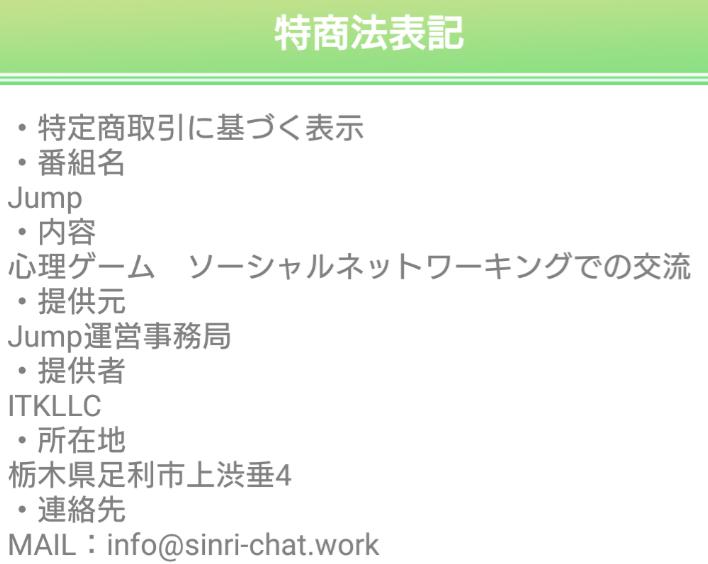 サクラ詐欺出会い系アプリ「Jump」運営会社