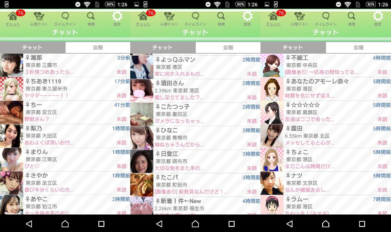 サクラ詐欺出会い系アプリ「Jump」サクラ一覧