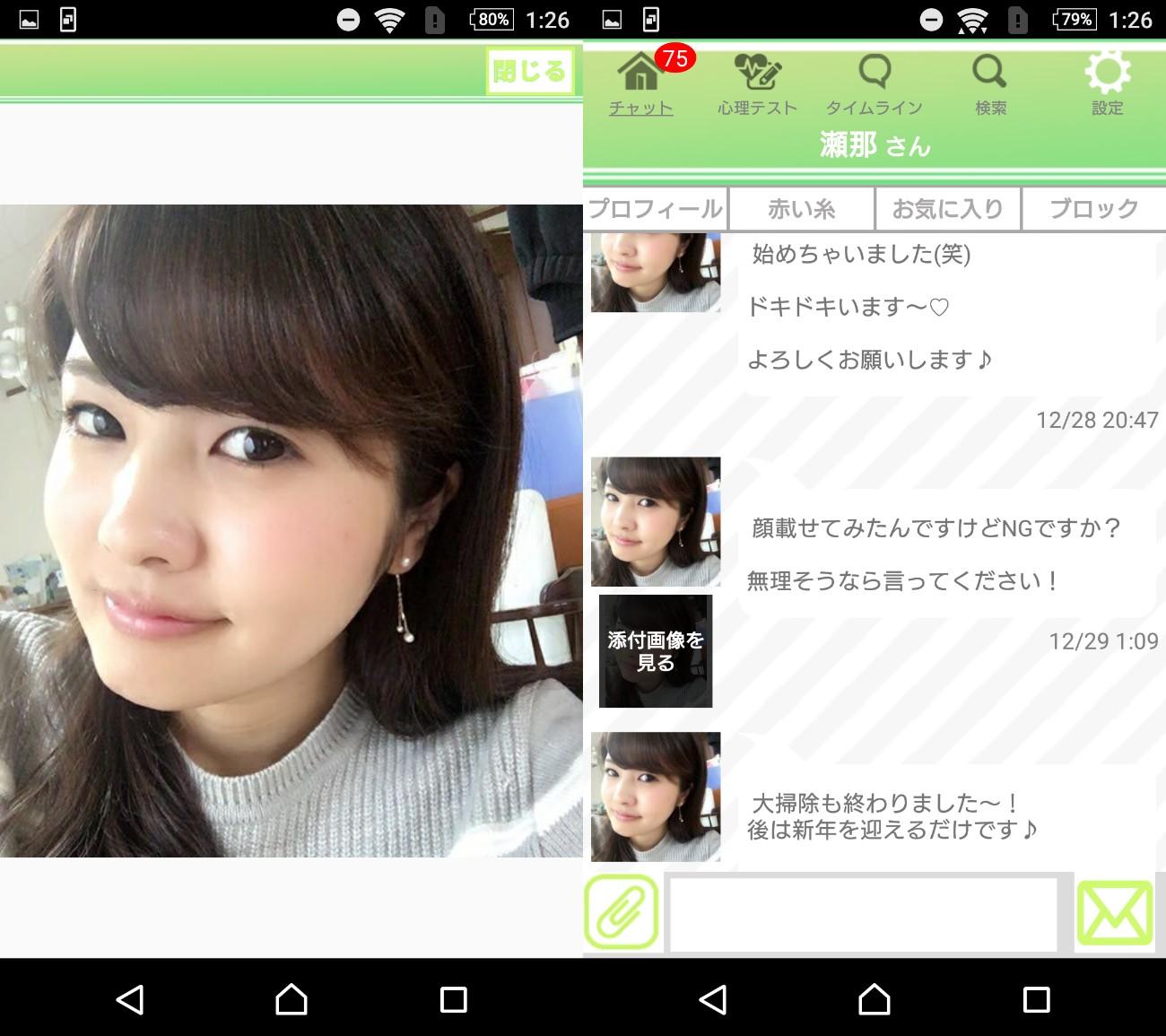 サクラ詐欺出会い系アプリ「Jump」サクラの瀬奈