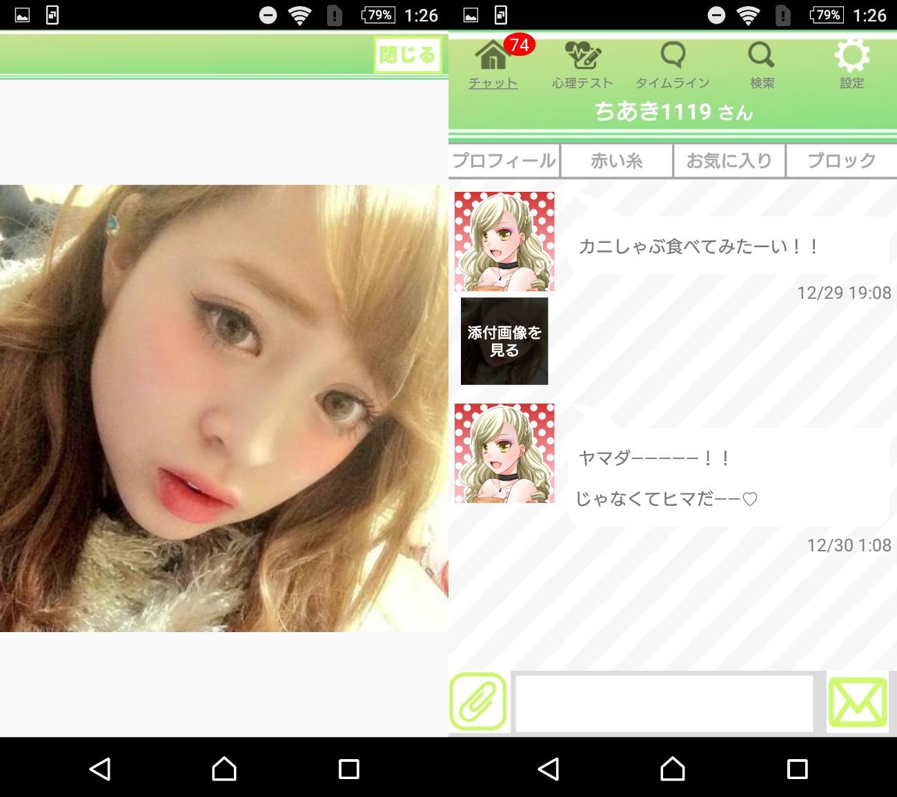 サクラ詐欺出会い系アプリ「Jump」サクラのちあき1119