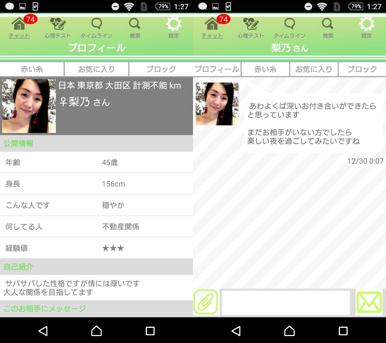 サクラ詐欺出会い系アプリ「Jump」サクラの梨乃