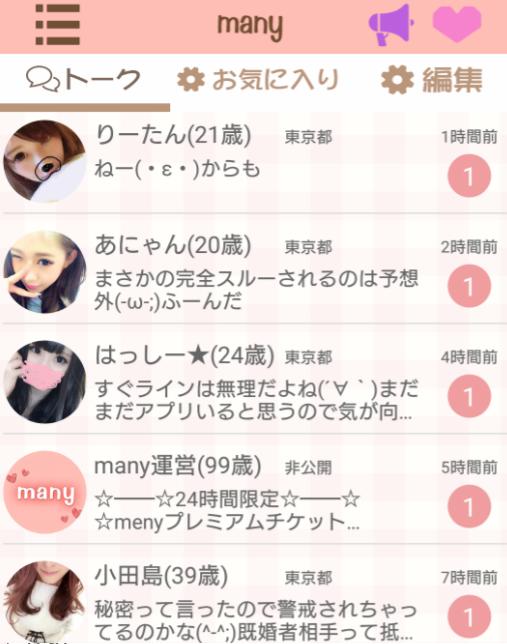 manyで友達の輪を広げよう!人気のマッチングアプリ!サクラからのメッセージ