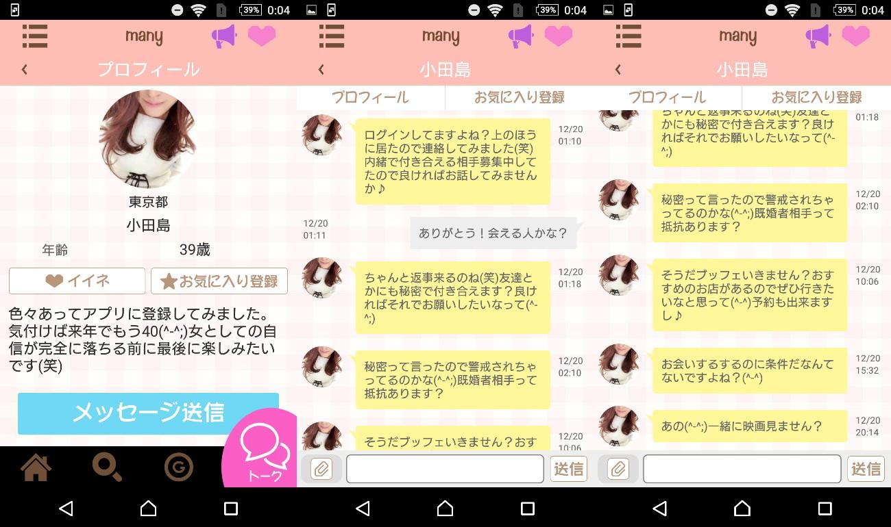 manyで友達の輪を広げよう!人気のマッチングアプリ!サクラの小田島