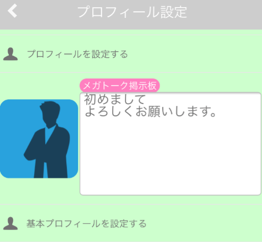 悪質詐欺出会い系アプリ「メガトーク」プロフィール