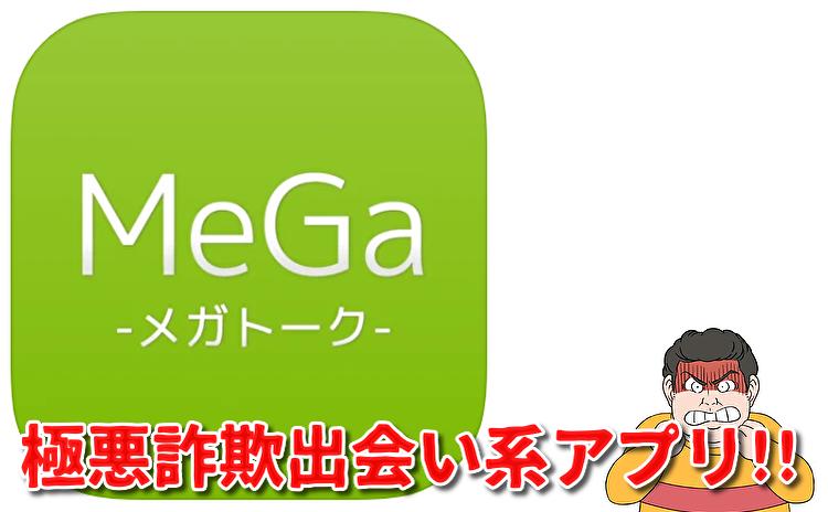 出会い系アプリ「メガトーク」