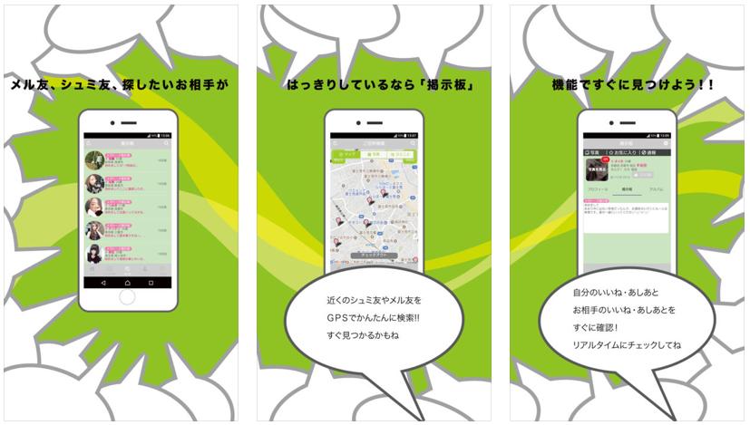 悪質詐欺出会い系アプリ「メガトーク」