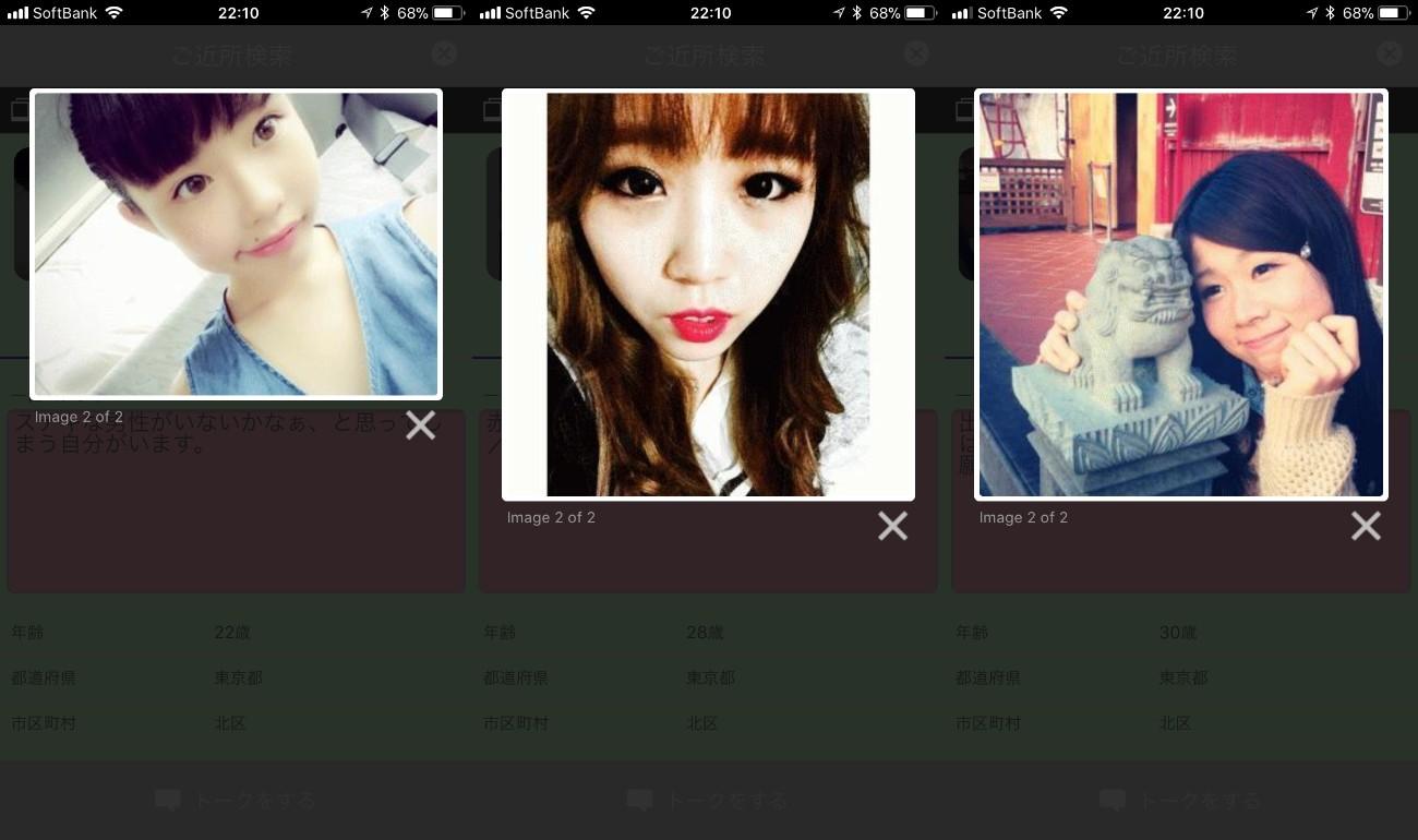 悪質詐欺出会い系アプリ「メガトーク」サクラ達の画像