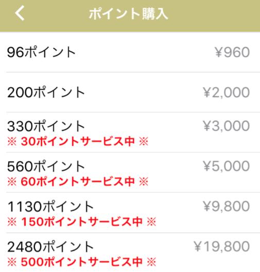 詐欺出会い系アプリの「ミルクティ」料金