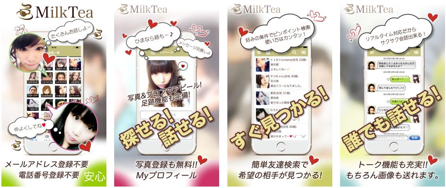 詐欺出会い系アプリ「ミルクティ」
