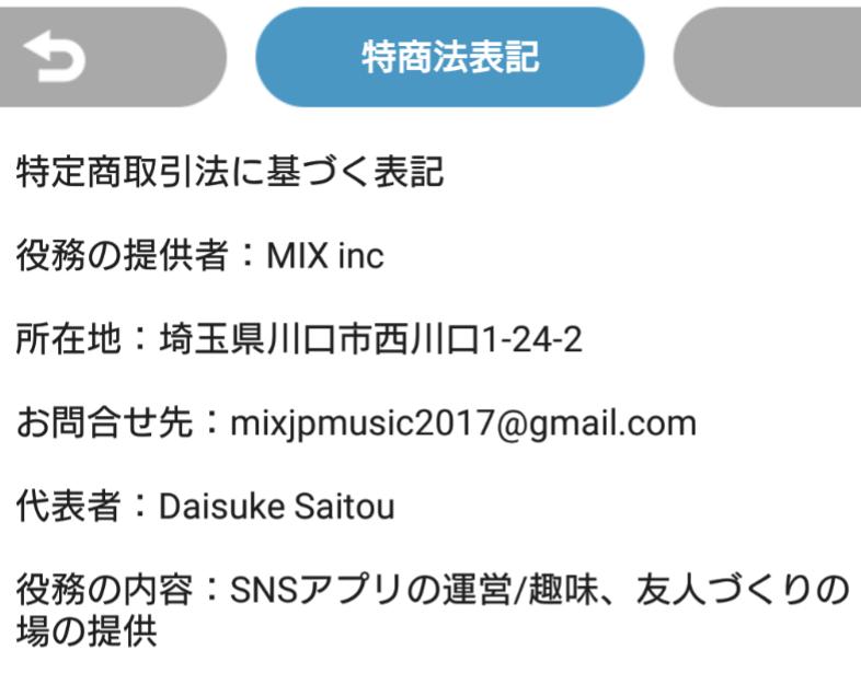 詐欺出会い系アプリ「MIX」運営会社