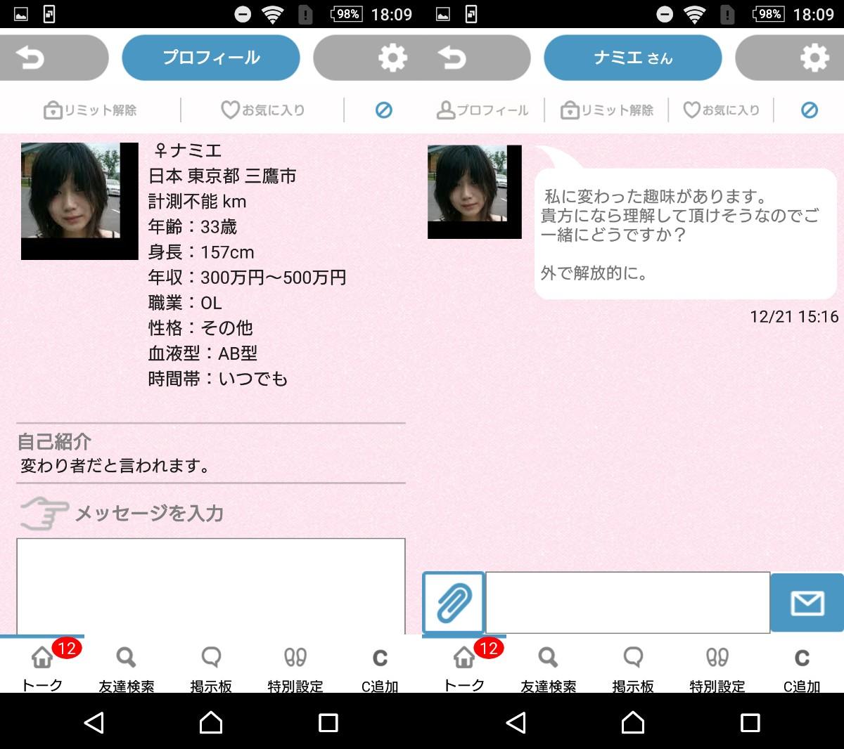 詐欺出会い系アプリ「MIX」サクラのナミエ