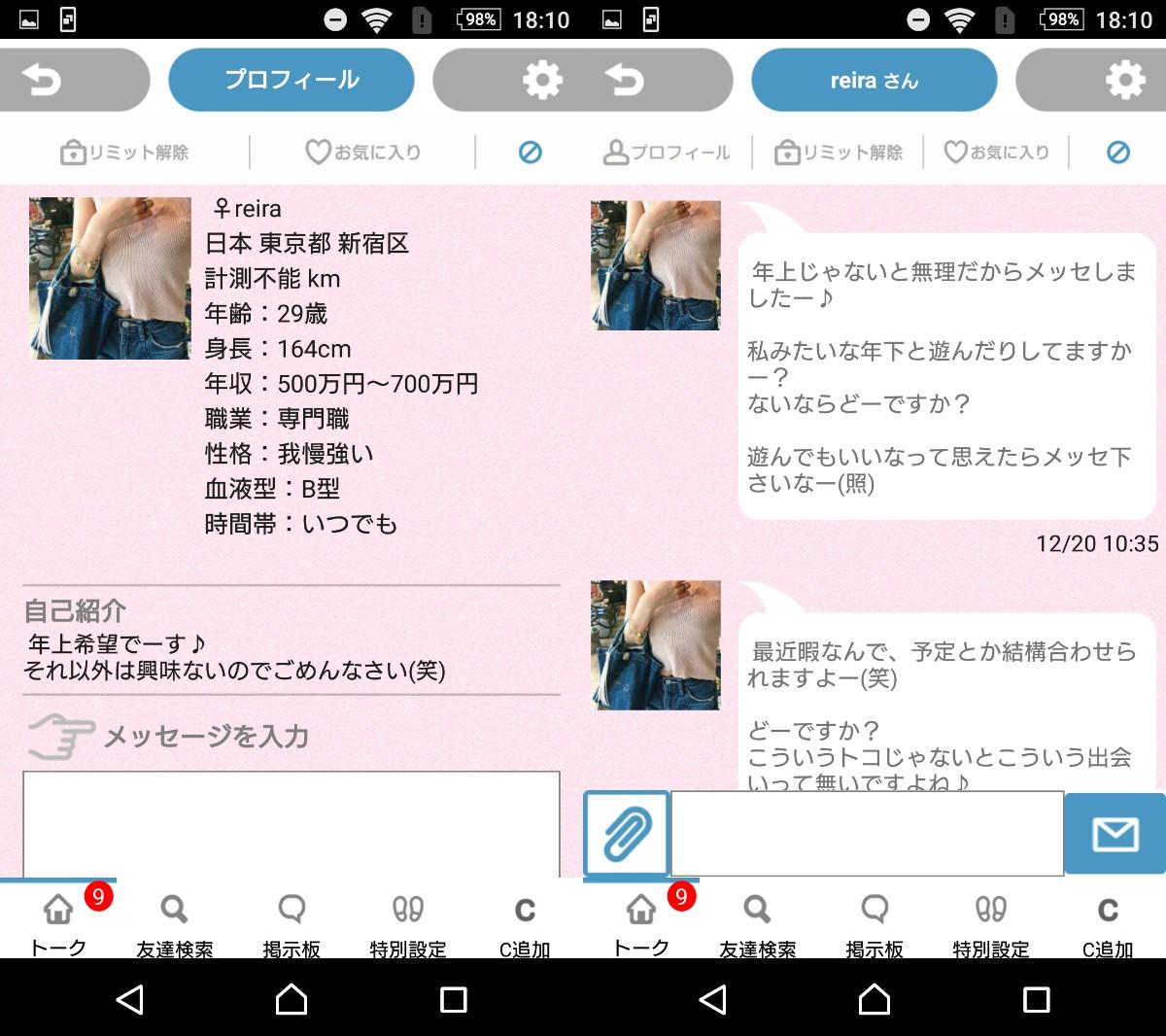 詐欺出会い系アプリ「MIX」サクラのreina