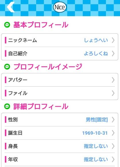 簡単登録で楽しくNiceTalk:恋活マッチングSNSアプリプロフィール