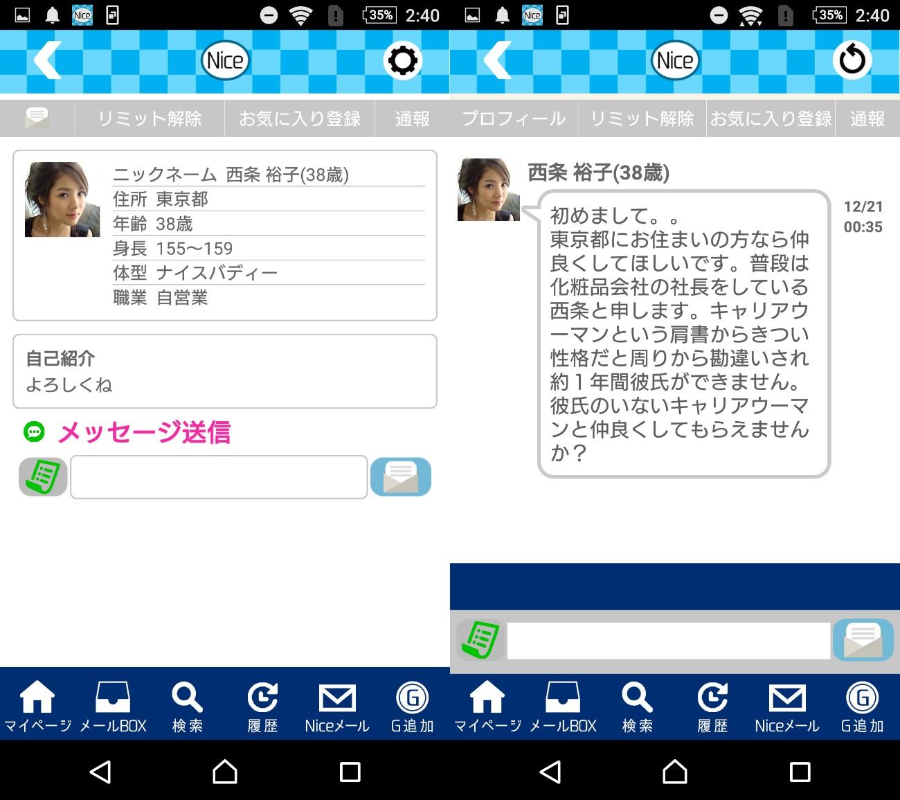 簡単登録で楽しくNiceTalk:恋活マッチングSNSアプリサクラの西条裕子