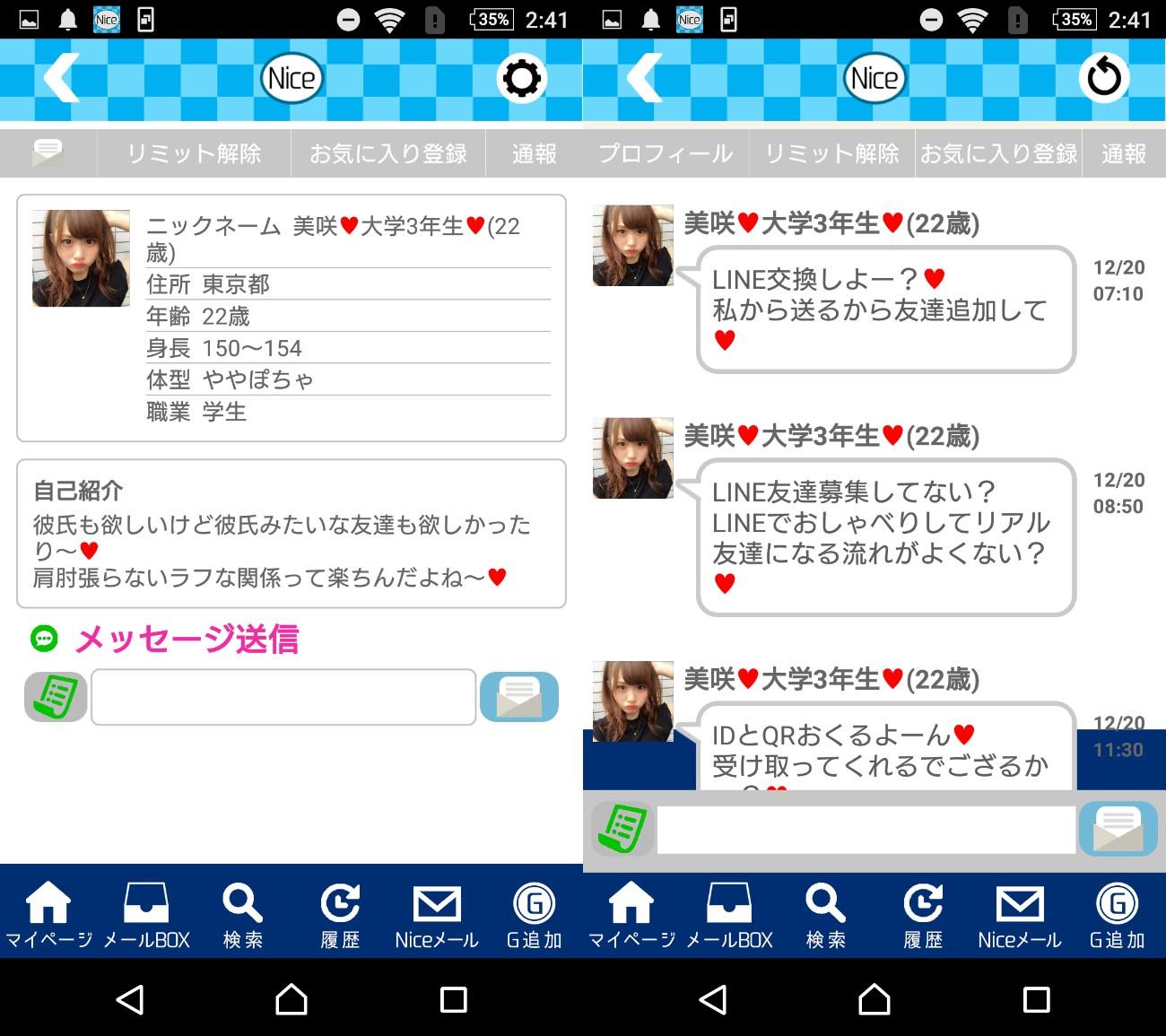 簡単登録で楽しくNiceTalk:恋活マッチングSNSアプリサクラの美咲大学3年生