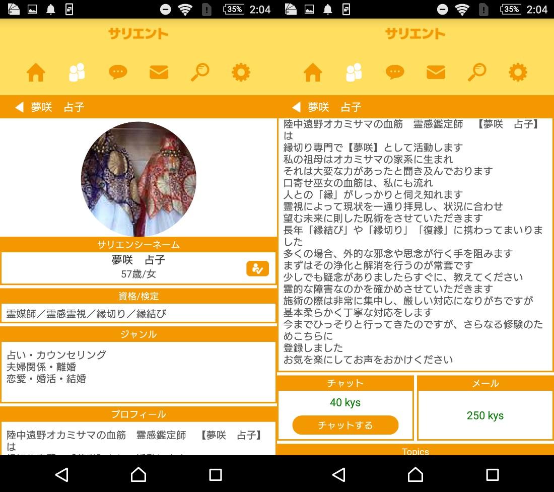 詐欺出会い系アプリ「サリエント」サクラの占い師