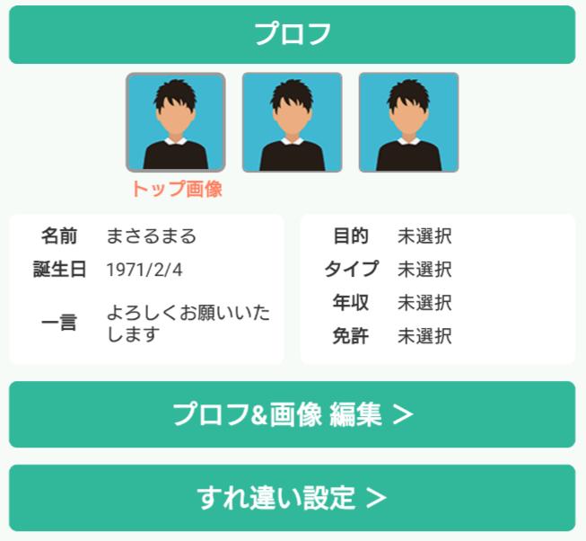 サクラ詐欺出会い系アプリ「SYUMI-TOMO」プロフィール