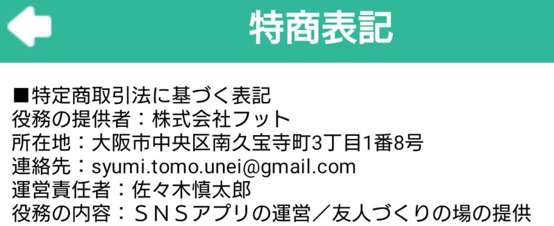 サクラ詐欺出会い系アプリ「SYUMI-TOMO」運営会社