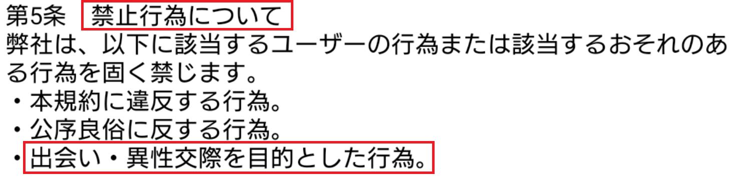 サクラ詐欺出会い系アプリ「SYUMI-TOMO」利用規約