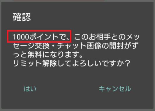 サクラ詐欺出会い系アプリ「SYUMI-TOMO」リミット解除