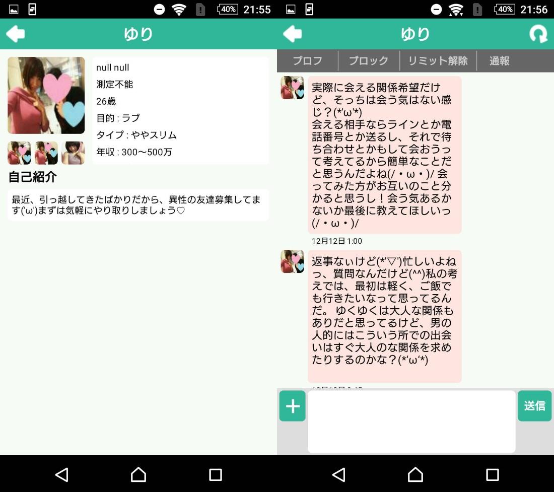 サクラ詐欺出会い系アプリ「SYUMI-TOMO」サクラのゆり