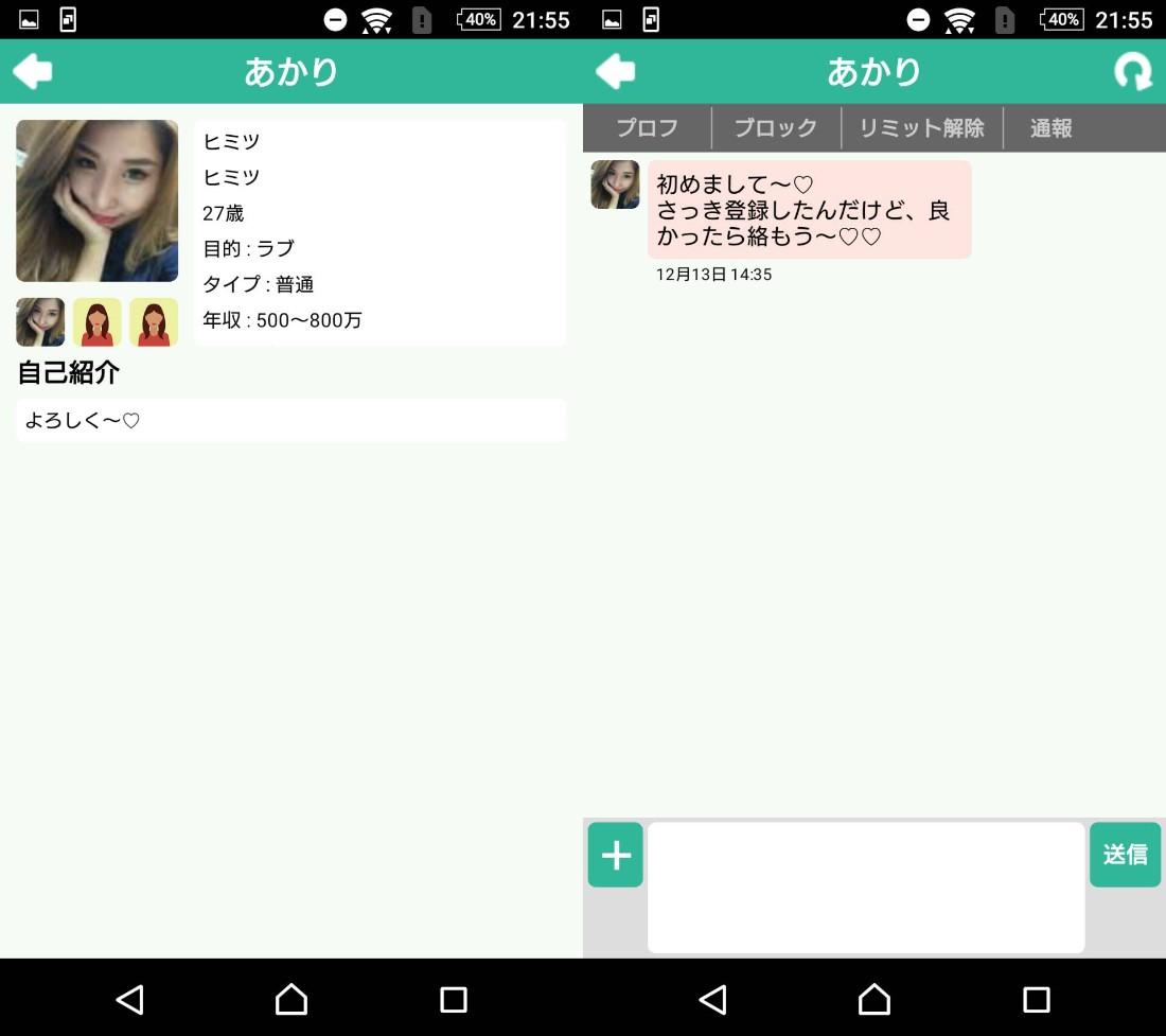 サクラ詐欺出会い系アプリ「SYUMI-TOMO」サクラのあかり