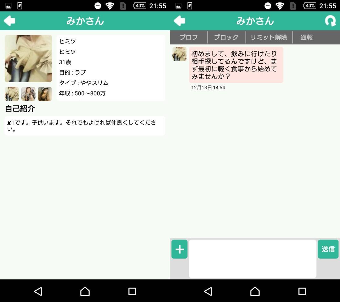 サクラ詐欺出会い系アプリ「SYUMI-TOMO」サクラのみかさん