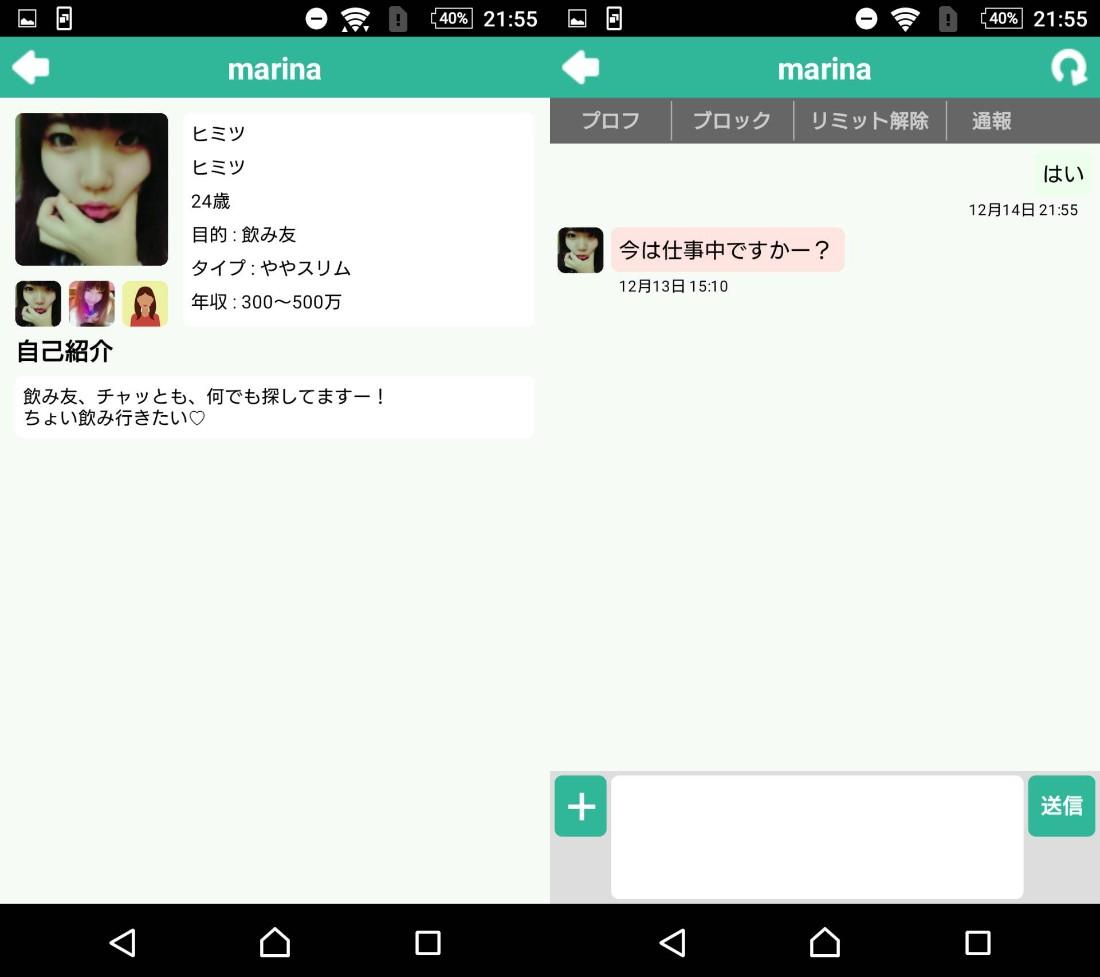 サクラ詐欺出会い系アプリ「SYUMI-TOMO」サクラのmarina