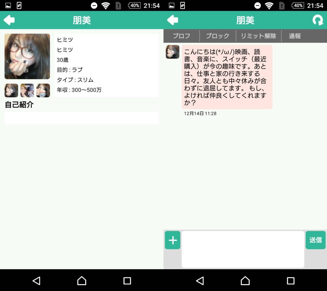 サクラ詐欺出会い系アプリ「SYUMI-TOMO」サクラの朋美