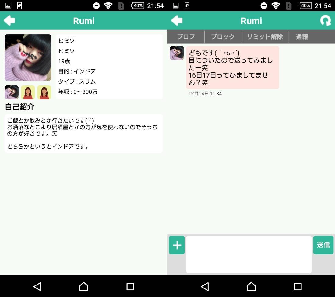 サクラ詐欺出会い系アプリ「SYUMI-TOMO」サクラのRemi