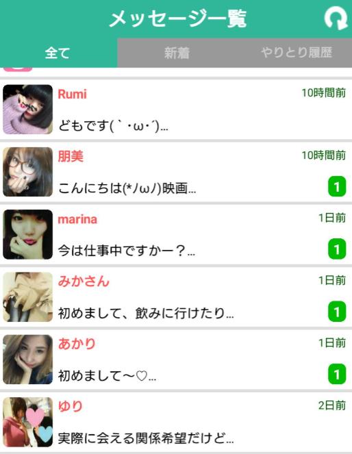 サクラ詐欺出会い系アプリ「SYUMI-TOMO」サクラ一覧