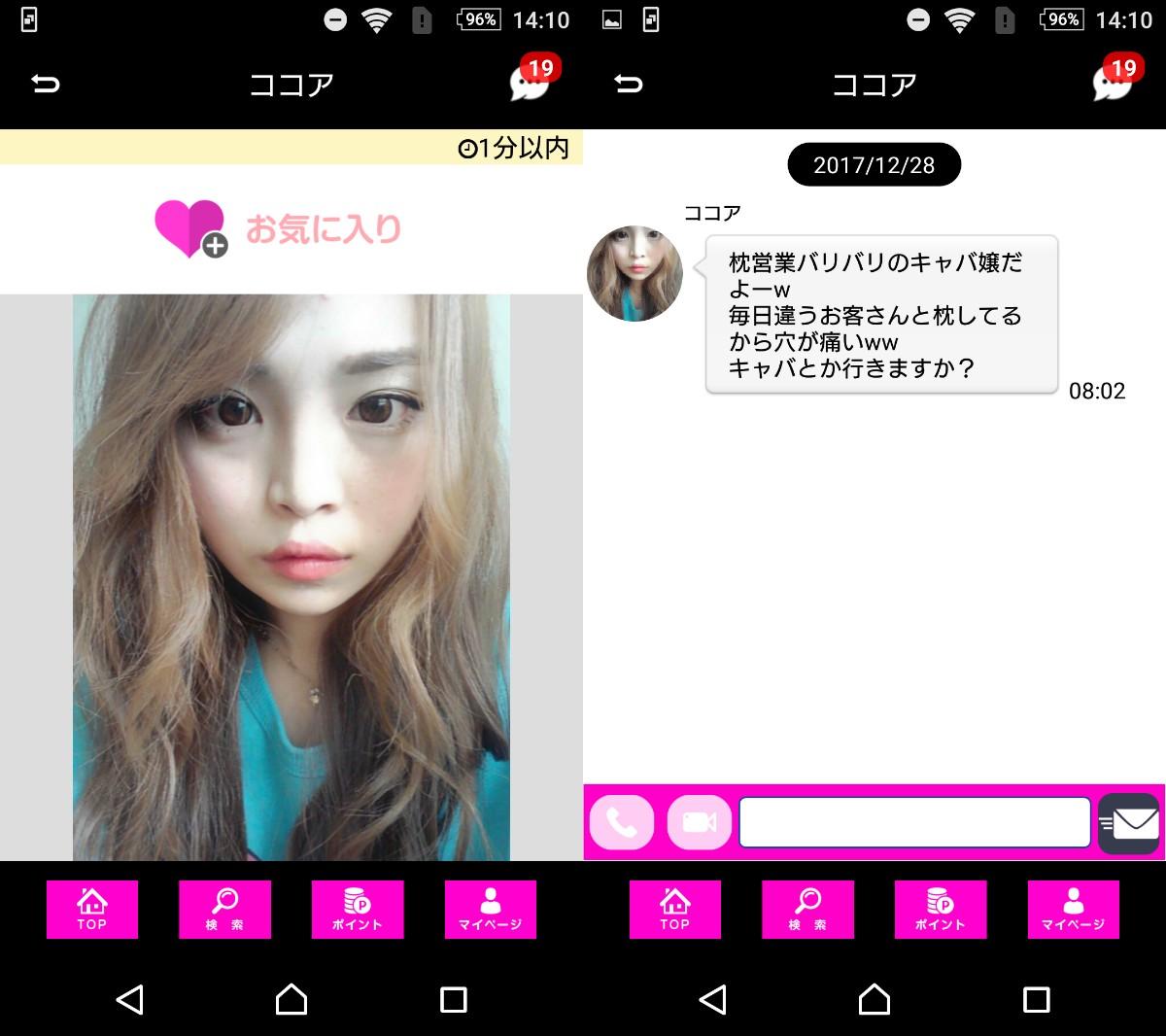 詐欺出会い系アプリ「ビデオ彼女」サクラのココア