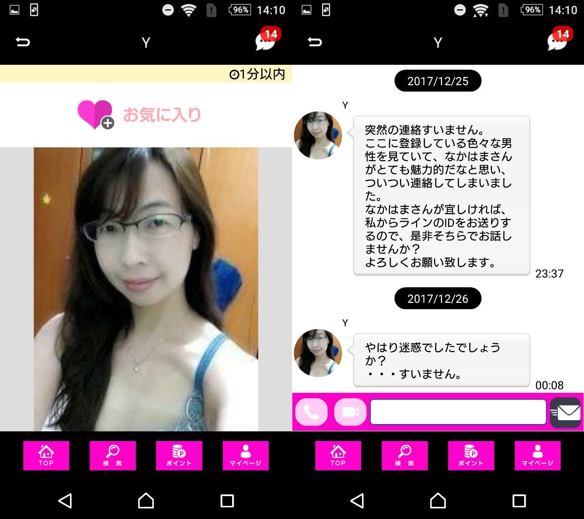詐欺出会い系アプリ「ビデオ彼女」サクラのY