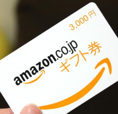 出会い系でアマゾンギフト券での支払いは詐欺!