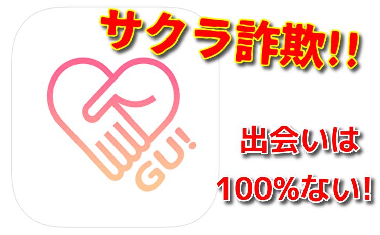 出会いGU! - チャットSNSから近所の出会い(二人の距離がGPSでMAP表示出来る恋活出会い系アプリ)